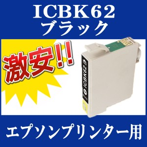 EPSON (エプソン) IC62 互換インクカートリッジ ICBK62 (ブラック) 単品1本 PX-204 PX-205 PX-403A PX-404A PX-434A PX-504A