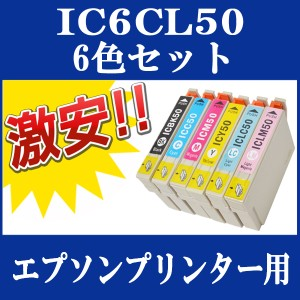 EPSON (エプソン) IC50 互換インクカートリッジ IC6CL50 6色セット EP-301 EP-302 EP-4004 EP-702A EP-703A EP-704A EP-705A