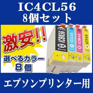 【選べるカラー8個】EPSON (エプソン) IC46 IC56 互換インクカートリッジ IC4CL56 ICBK56 ICC46 ICM46 ICY46 PX-201 PX-502A PX-601F