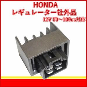 ホンダ ( HONDA ) バイク用 レギュレーター 社外品 NSR50 NS-1 モンキー ベンリイ50 JAZZ エイプ TODAY ( トゥデイ )