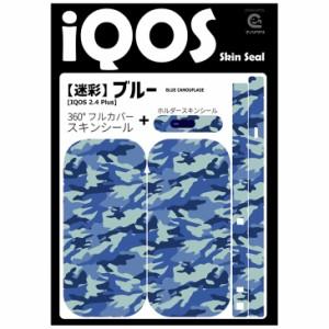 アイコス スキンシール 全面 ( 2.4Plus用 )( 迷彩 ブルー ) アイコス iQOS ステッカー シール