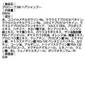 【お手軽 / おまけ付】 プロハーブ EMヘアシャンプー (500ml) 自然派 サンプル プレゼント付 送料込 【送料無料】