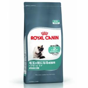 【ロイヤルカナン】毛玉が気になる猫用  FCN ヘアボール ケア2kg