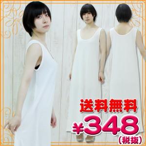 ■即納!特価!在庫限り!■ トムス社 レディース コットンマキシ丈ドレス 色:白 サイズ:M