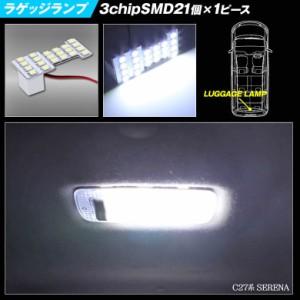 LEDルームランプキット 【NISSAN セレナ C27専用】 SMD 総数99個 ホワイト
