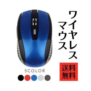 マウス ワイヤレス マウス ワイヤレスマウス 無線 光学式 電池式 単四電池 高機能マウス 選べる5色