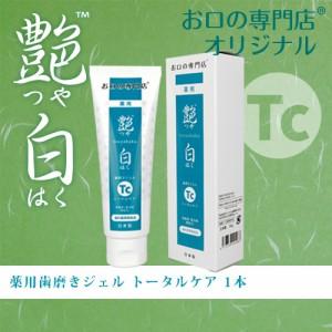 お口の専門店(R) 艶白 トータルケア  歯磨きジェル Tc 大人用 80g × 1本【純日本製】 歯みがき
