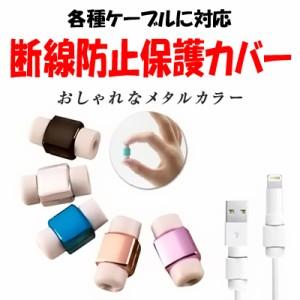 【即日発送】  断線防止保護カバー メタル メッキカラー Lightning microUSB Type-C USB ライトニング マイクロ タイプC 強化 iphone