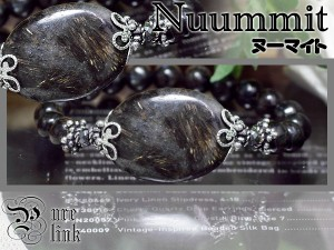 太古の魔石!?『ヌーマイト』ハンドメイドブレスレット2 【ぴゅありんく】BK