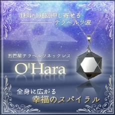 純度99%以上テラヘルツ製【O'Hara(オハラ)】-五芒星テラヘルツネックレス-