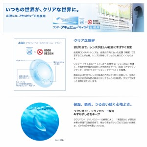 ◆◆【送料無料】 ワンデーアキュビューモイスト乱視用 1箱 【クリアコンタクト】