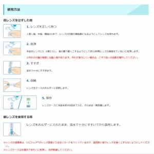 ピュアティモイスト 120ml ケア用品 【クリアコンタクト】