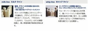 アリミノ  ピース カールスプレー チョコ 200ml(138g) 【定型外郵便 送料無料!】