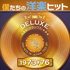 1712 新品送料無料 僕たちの洋楽ヒット DELUXE VOL.4:1973-76 ボ・ドナルドソン&ザ・ヘイウッズ マリア・マルダー