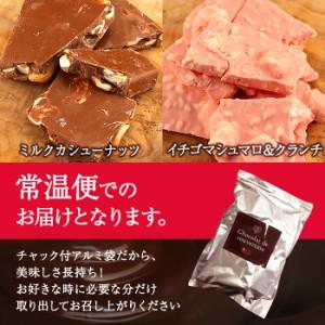 【チョコレート】割れチョコ1kgMIXセット Chocolat de couverture【お試し】【送料無料】【クーベルチュール使用】あす着 (ln)