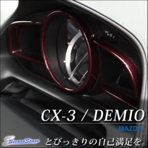 マツダCX-3 DK系 デミオ DJ系 メーターリングパネル [インテリアパネル/カスタムパーツ]