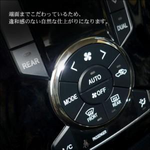 ノア/ヴォクシー70系 メッキエアコンリング [インテリアパネル/カスタムパーツ]