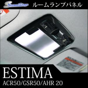 エスティマ50系/エスティマハイブリッド(ACR50/GSR50/AHR20) ルームランプパネル [インテリアパネル/カスタムパーツ]