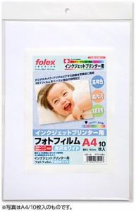 インクジェット用 フォトフィルム 光沢ホワイト(染料・顔料インク対応) A4/10枚入