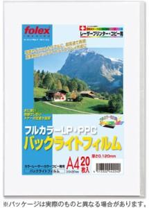 カラーレーザープリンター/コピー用 バックライトフィルム A4/20枚入