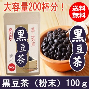 黒豆茶 100g(約200杯分) 北海道産