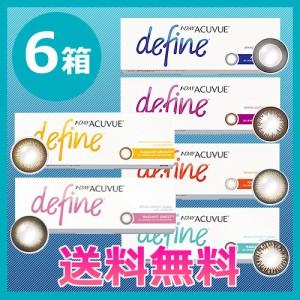 【送料無料】ワンデーアキュビューディファインモイスト 6箱/6つのカラーから選べる