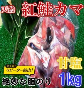 最高級天然甘塩紅カマ肉1kg/SALE/ギフト/贈答/業務用/グルメ/BBQ/お歳暮/お得/