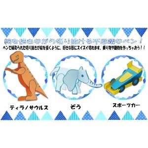送料無料★かいてきりぬく ペーパーカットアーティスト【ビーグル&アニマルセット】