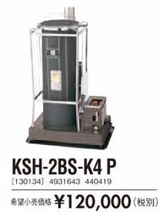 【送料込み】 サンポット 半密閉式石油暖房機 煙突式丸型 業務用 KHS-2BS-K4 P
