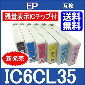 IC35 IC6CL35 6色セット 対応 ( ICBK35 ICC35 ICM35 ICY35 ICLC35 ICLM35) メール便送料無料 EPSON エプソン 互換インク
