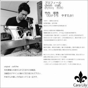 chrish craft 竹内 靖貴 ボールペン アクリル樹脂 クロスタイプ 三菱SK-8 パドック レッド 日本製 職人 手作り twd1603-red