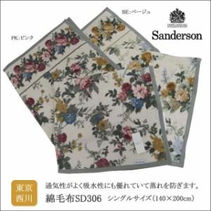 【40%OFF】サンダーソン 綿毛布 (シングル) SD306 毛布/ブランケット 東京西川 【日本製】 SALE