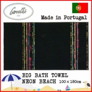 【40%OFF】ビッグバスタオル 『ネオンビーチ』 ポルトガル製 大判タオル/レジャータオル/NEON BEACH/SALE