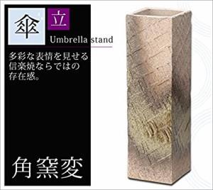 傘立て 角窯変 G5-6608 高さ46.5cm かさたて 陶器傘立て やきもの傘立て 信楽焼傘立て しがらき おしゃれ