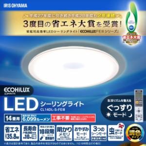 【省エネ大賞受賞】!照明器具 天井照明 LEDシーリングライト サーカディアン 14畳 6099lm CL14DL-S-FEIII アイリスオーヤマ 送料無料
