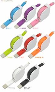 大特価!【microUSB巻き取り式ケーブル(95cm) 】スマートフォン、タブレットの充電、通信に!Xperia、GALAXY等スマホ充電用ケーブル
