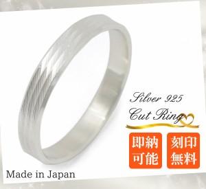 ペア販売■名入れ刻印・送料無料 * silver925 カットリング 10〜20号 ヘアラインデザイン シルバー925 ペアリング