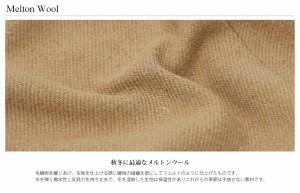 チェスターコート メンズ ステンカラーコート ロング シングル ジャケット ウール メルトン ロングコート ウールコート 792 【pre_d】