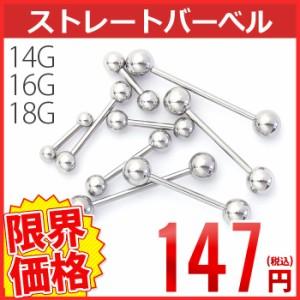 [14G/16G/18G]シルバーストレートバーベル/ボディピアス/軟骨ピアス/定番/ステンレス「BP」「NAN」「SA」「PS」