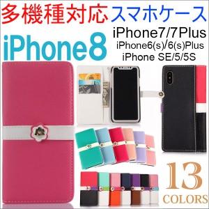 DM便送料無料 iPhone7/7 Plus/6/6s/6plus/6sPlus/5/5s/5c/SE Z3Z4 SO-01G/SOL26 PUレザーケースAS13A024AS12A046AS33A022