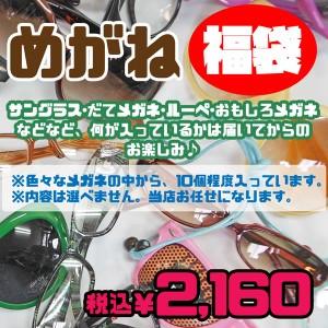 FUKU-18737/中身はおまかせ!サングラス&伊達メガネ10個セット/詰め合わせ/お得/眼鏡/セット/ギフト/プレゼント