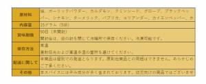 タンドリーチキン用ゴールデンスパイス(15グラム)×5袋  【GOLDEN SPICE 15g×5p】