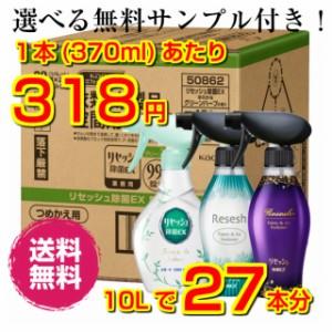 ★送料無料 花王 【業務用】リセッシュ除菌EX グリーンハーブの香り 10L