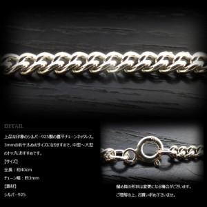 3mm幅 シルバー925 喜平チェーン 40cm【チェーン単品 /シルバーチェーン / SVCD-85-40】