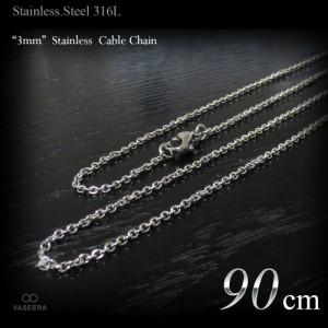 3mm幅 ステンレス あずきチェーン 90cm(ロングサイズ)【チェーン単品 /ステンレスチェーン(SUS316L) / SSCL-30-90】