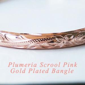 ハワイアンジュエリー  カフ バングル プルメリア 4mm ピンクゴールドプレイテッド マイレコレクション