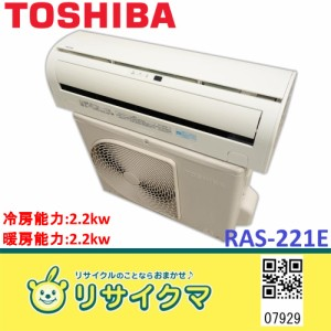 F▲東芝 ルームエアコン 2013年 2.2kw 〜8畳 阪神間取付可 RAS-221E (07929)