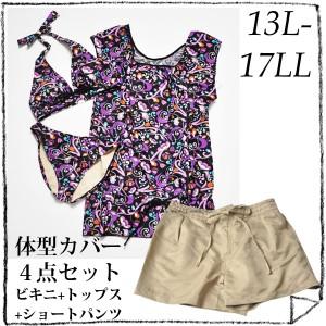 レディース 体型カバー 4点セット水着 ビキニ 13号 15号 17号 袖つきトップス ショートパンツ 3点セット水着+1 黒紫 花柄 17f27