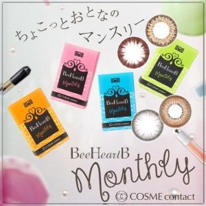 【2箱セット】ビーハートビー マンスリー カラコン 度あり 1枚入 ナチュラル Bee Heart B monthly 両目 1ヵ月
