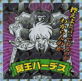聖闘士星矢マンチョコ 銀河戦争編 No.06 冥王ハーデス